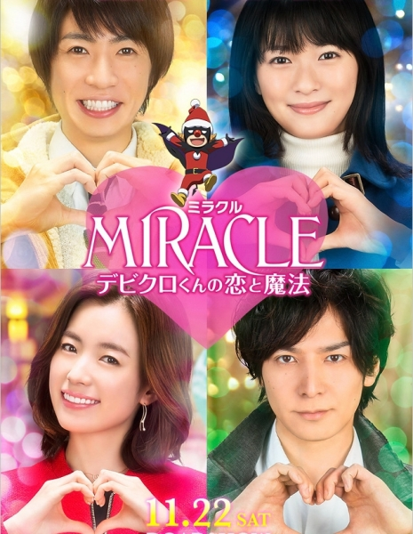 Чудеса: Любовь и магия Дэбикуро / Miracle: Devil Claus' Love and Magic / Miracle Debikuro kun no Koi to Mahou / MIRACLE デビクロくんの恋と魔法
