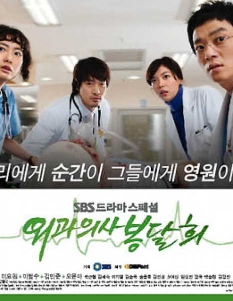 Хирург Пон Дар Хи / Surgeon Bong Dal Hee / 외과의사 봉달희 / Surgeon Bong Dal Hee