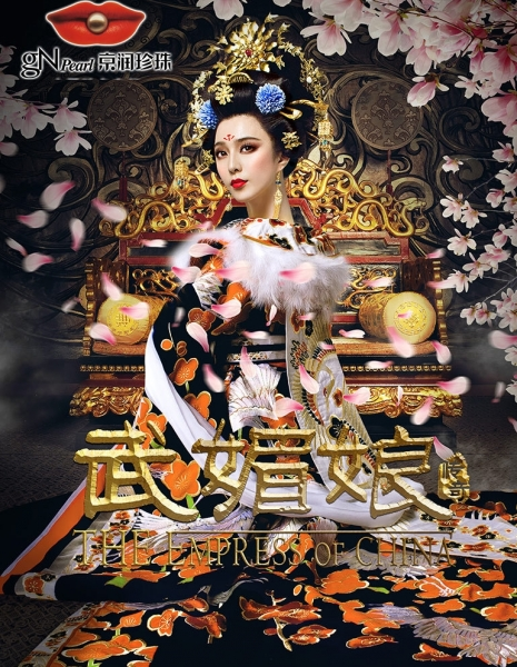 Императрица Китая / The Empress of China / 武媚娘传奇 / Wu Mei Niang Chuan Qi