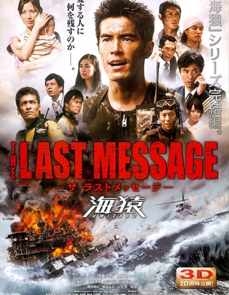 Умизару 3: Выжить любой ценой / Umizaru 3: The Last Message / THE LAST MESSAGE 海猿 /  Za rasuto messeji: Umizaru