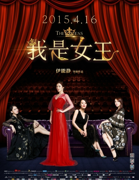 Королевы / The Queens / Wo shi nu wang / 我是女王