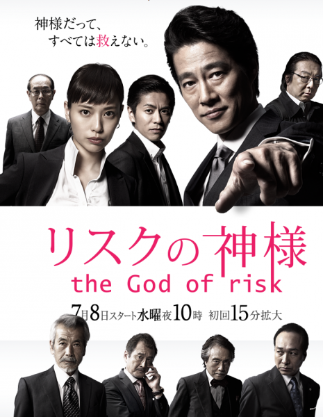 Бог Риска / The God of Risk / Risk no Kamisama / リスクの神様