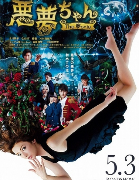Кошмарочка: Фильм / My Little Nightmare: The Movie   / Akumu-chan The Movie / 悪夢ちゃん The 夢ovie