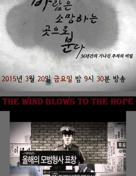 Ветер надежды / The Wind Blows to the Hope [Drama Special] / 바람은 소망하는 곳으로 분다