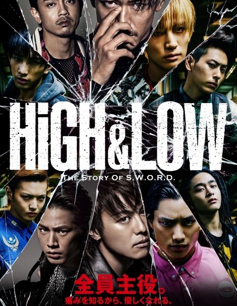 Взлеты и падения / High & Low ~ The Story of S.W.O.R.D. / High & Low ~ The Story of S.W.O.R.D.