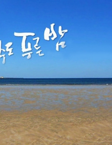 Синие ночи Чеджу / Blue Skies of Jeju Island [Drama City] / 제주도 푸른밤 / Jeju-do Puleunbam