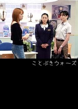 Дорама Войны Котобуки / Kotobuki Wars / ことぶきウォーズ ...