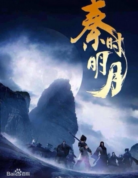 Легенда о Цинь / The Legend of Qin / 秦时明月 / Qin Shi Ming Yue