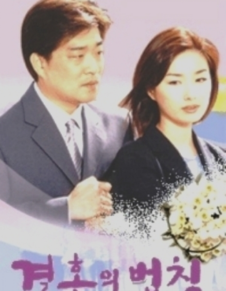 Законы брака / Law of Marriage / 결혼의 법칙