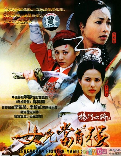 Легендарный воин клана Янь / Legendary Fighter - Yang's Heroine / 楊門女將 - 女兒當自強 (杨门女将 - 女儿当自强) / Yang Men Nu Jiang - Nu Er Dang Zi Qiang