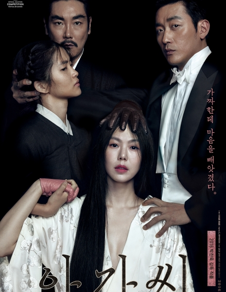 Тонкая работа / Fingersmith / The Handmaiden / 아가씨