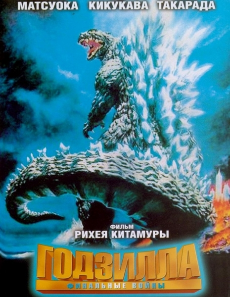 Годзилла: Финальные войны / Godzilla: Final Wars / Gojira: Fainaru uozu / ゴジラ FINAL WARS