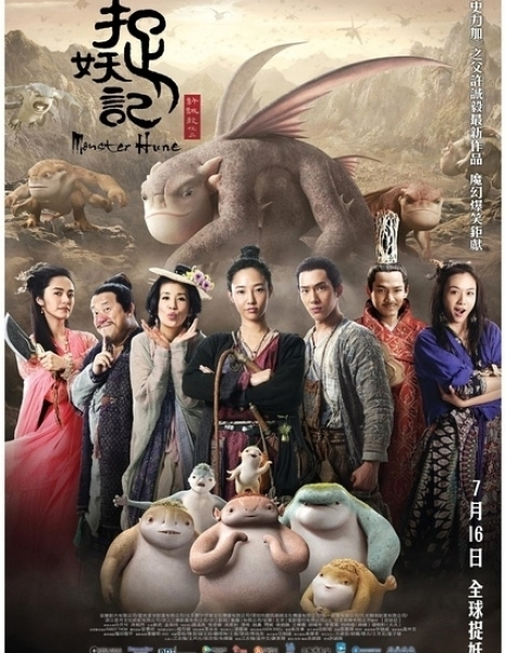 Охота на монстра / Monster Hunt / 捉妖记